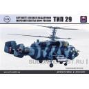 Вертолет тип 29
