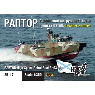 Патрульный катер пр.03160 РАПТОР