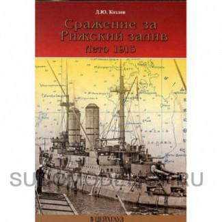Сражение за Рижский залив. Лето 1915 г. Козлов Д.