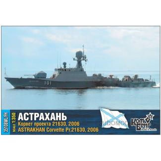 Корвет пр.21630, Астрахань,2006