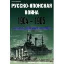 Русско-Японская война А.Царьков