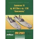 """ТК пр.М123бис и пр.123К """"Комсомолец"""""""