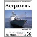 МАК проекта 21630 Астрахань+резка