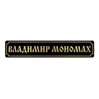 Владимир Мономах Ч