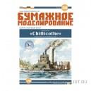 Броненосец Chillicothe