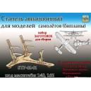 Стапель для моделей самолётов (бипланы)