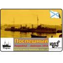Эсминец Поспешный, 1914г