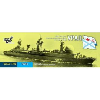 ССВ Урал проект 1941, 1989г
