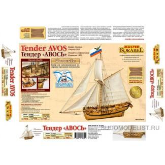 Тендер «Авось» 1806 г+паруса