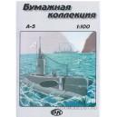 "Подводная лодка ""А-5"""