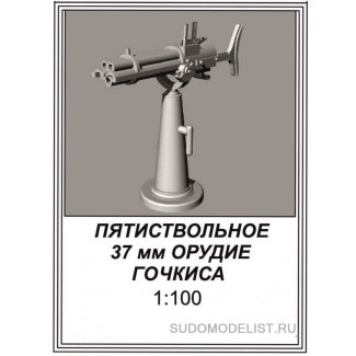 37 мм пятиствольное орудие Гочкиса