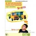 Для детей: Машинка и автобус