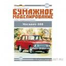 Автомобиль Москвич-408
