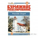 Часовня Pineville Chapel