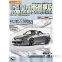 Спортивный автомобиль Honda S2000