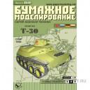 Легкий танк T-30