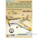 Самолет-истребитель P-51H