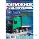 Грузовик МАЗ 544020