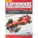 Болид Ferrari F310B