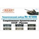 Современная бронетехника СССР- России