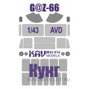 Окрасочная маска на остекление  ГАЗ-66 Кунг (AVD)
