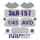 Окрасочная маска на остекление  ЗИЛ-157 (AVD)
