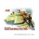 Фигуры Советский танковый десант (1943-1945)