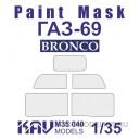 Окрасочная маска на остекление ГаЗ-69 (Bronco, Мир Моделей)