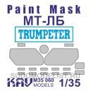 Окрасочная маска на остекление МТ-ЛБ (Trumpeter)