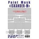 Окрасочная маска для Искандер-М (Modelcollect)