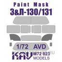 Окрасочная маска на остекление ЗиЛ-130/131 (AVD)