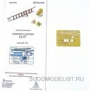 Су-27 Лестница и упорные колодки (Звезда)