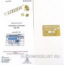 Су-33 Лестница и упорные колодки (Звезда)