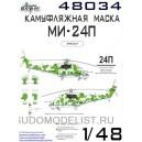Окрасочная маска на Ми-24П