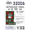 """Окрасочная маска на И-16 тип 24 """"За СССР!"""""""