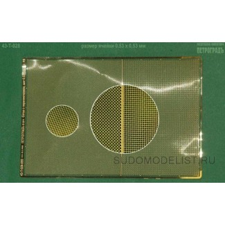 "Сетка ""переплетёнка"", шаг 0.53 мм (латунь 0.1мм)"