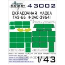 Окрасочная маска на ГАЗ-66 (AVD)