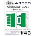 Окрасочная маска на ЗИЛ-4333 (AVD)