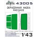 Окрасочная маска на МАЗ-6422 (AVD)