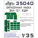Окрасочная маска ЗиЛ-131 КШМ (ICM)