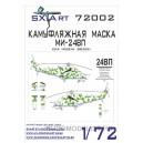 Камуфляжная маска на Ми-24П (Балт флот)