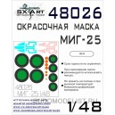 Окрасочная маска Миг-25 (ICM) все модификации