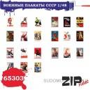 Военные плакаты СССР-1