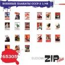 Военные плакаты СССР-3