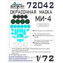 Окрасочная маска Ми-4