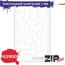 Пиксельный камуфляж 3 мм