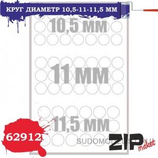 Круг диаметр 10,5-11-11,5 мм