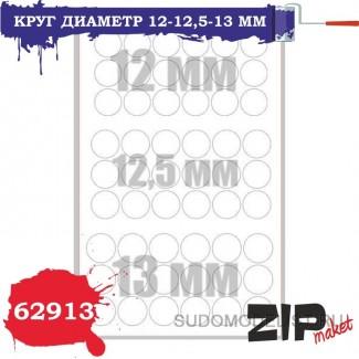 Круг диаметр 12-12,5-13 мм