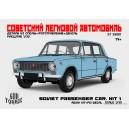Советский легковой автомобиль. Kit 1