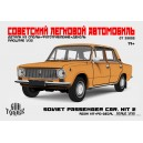 Советский легковой автомобиль. Kit 2